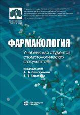 Обложка книги - Фармакология. Ред. А.А. Свистунов
