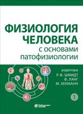 Обложка книги - Физиология человека с основами патофизиологии. В 2 т. Т. 1. Ред. Р.Ф. Шмидт