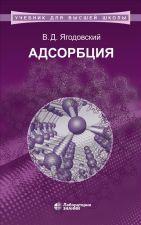 Обложка книги - Ягодовский, В.Д. Адсорбция