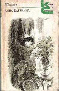 """Обложка книги Л.Толстой """"Анна Каренина""""."""
