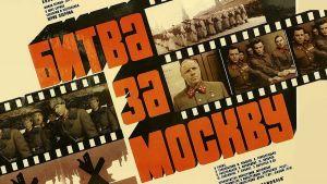 """Афиша фильма """"Битва за Москву"""""""