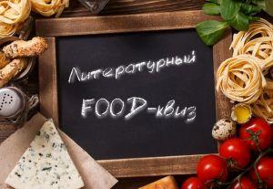 Заголовок к литературному FOOD-квизу