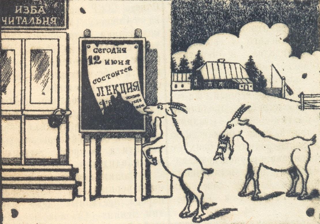 «Полновластные хозяева». Карикатура на работу Тарановской избы-читальни в фоминской районной газете «Колхозная жизнь» от 10 января 1941 г.