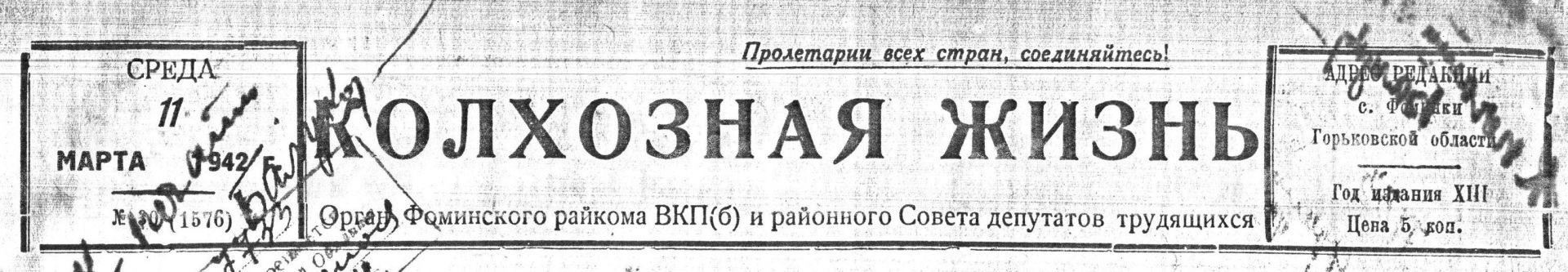 Фоминская районная газета «Колхозная жизнь»