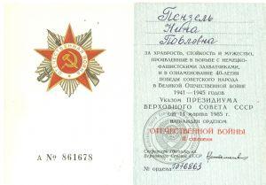 Орденская книжка Н.П.Пензель