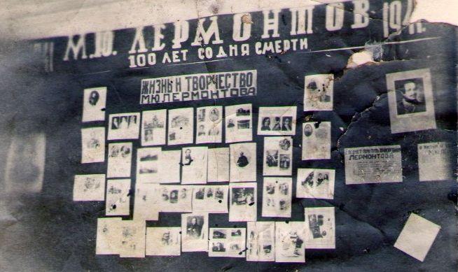 К 100-летию со дня смерти М.Ю. Лермонтова