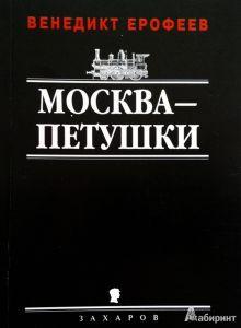 """Обложка книги В. Ерофеева """"Москва-Петушки""""."""