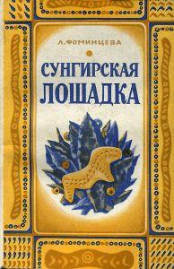 """Обложка книги Л.Фоминцева """"Сунгирская лошадка""""."""