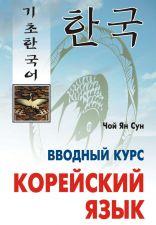 """Обложка книги """"Корейский язык. Вводный курс"""" Чой Ян Сун"""