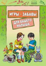 """Обложка книги """"Игры-забавы для вашего малыша: Пальчиковые игры. Игры с предметами. Игры с красками"""" О. Костенко, И. Фурсова"""