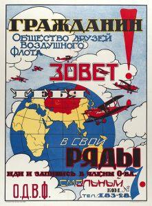 Плакат «Гражданин! Общество друзей Воздушного Флота зовет тебя в свои ряды. Иди и запишись в члены О-ва». 1920-е гг.
