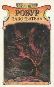 """Обложка книги Ж.Верн """"Робур-завоеватель""""."""