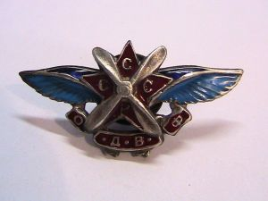 Знак общество друзей воздушного флота, 1920-е гг.