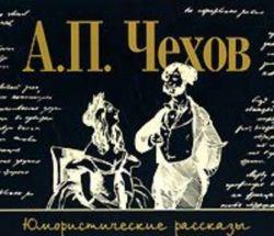 """Обложка аудиокниги """"Юмористические рассказы"""" А. П. Чехов"""