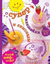 """Обложка книги """"Супер милкшейки и лимонады. Заряжайся бодростью и витаминами"""""""
