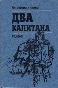 "Обложка книги Каверин В. ""Два капитана""."