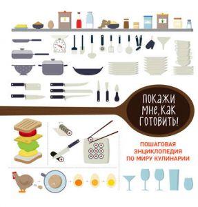 """Обложка книги """"Покажи мне, как готовить! Пошаговая энциклопедия по миру кулинарии"""" Г. Сколик"""