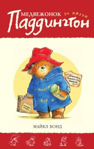 """Обложка книги М. Бонда: """"Медвежонок по имени Паддингтон""""."""