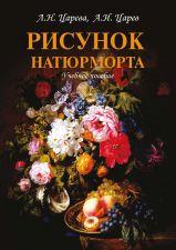 """Обложка книги """"Рисунок натюрморта"""" Л. Царева, А. Царев"""