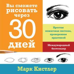 """Обложка книги """"Вы сможете рисовать через 30 дней: простая пошаговая система, проверенная практикой"""" М. Кистлер"""
