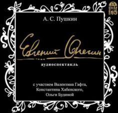 "Обложка аудиокниги ""Евгений Онегин: аудиоспектакль"" А. С. Пушкин"
