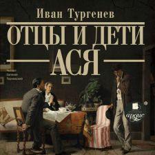 """Обложка аудиокниги """"Отцы и дети. Ася"""" И. С. Тургенев"""