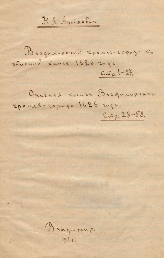 Титульный лист рукописи Артлебена Н.А.