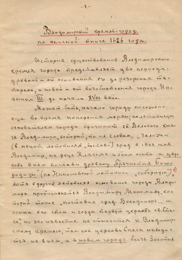 Первая страница рукописи Артлебена Н.А.