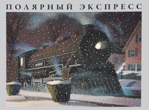 """Обложка книги Криса ван Олсбурга """"Полярный экспресс""""."""