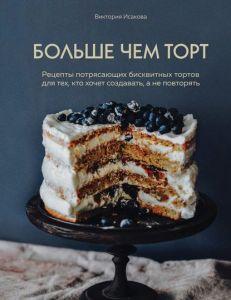 """Обложка книги """"Больше чем торт"""" В. Исакова"""