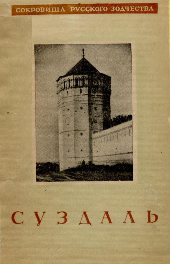 Варганов А.Д.Суздаль. Обложка книги