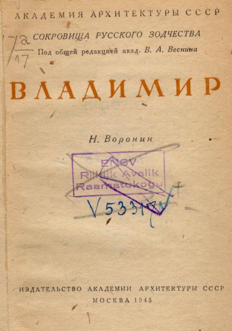 """Обложка книги 1945 года """"Владимир"""""""