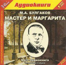 "Обложка аудиокниги ""Мастер и Маргарита"" М. А. Булгаков"