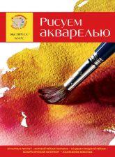 """Обложка книги """"Рисуем акварелью. Экспресс-курс"""""""