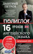 """Обложка книги """"16 уроков английского языка. Начальный курс"""" Д. Петров"""