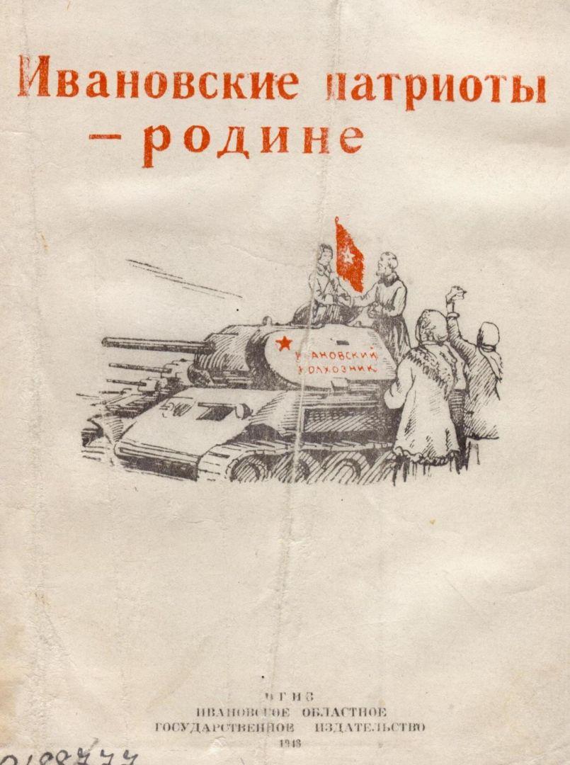 Ивановские патриоты Родине