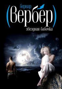 """Обложка книги """"Вербер Б. """"Звёздная бабочка""""."""