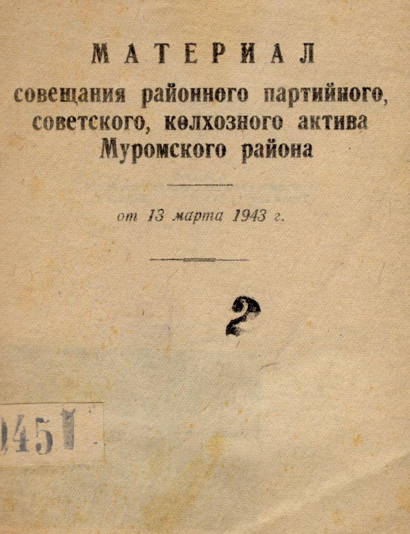Материал совещания районного партийного, советского, колхозного актива Муромского района от 13 марта 1943 г.