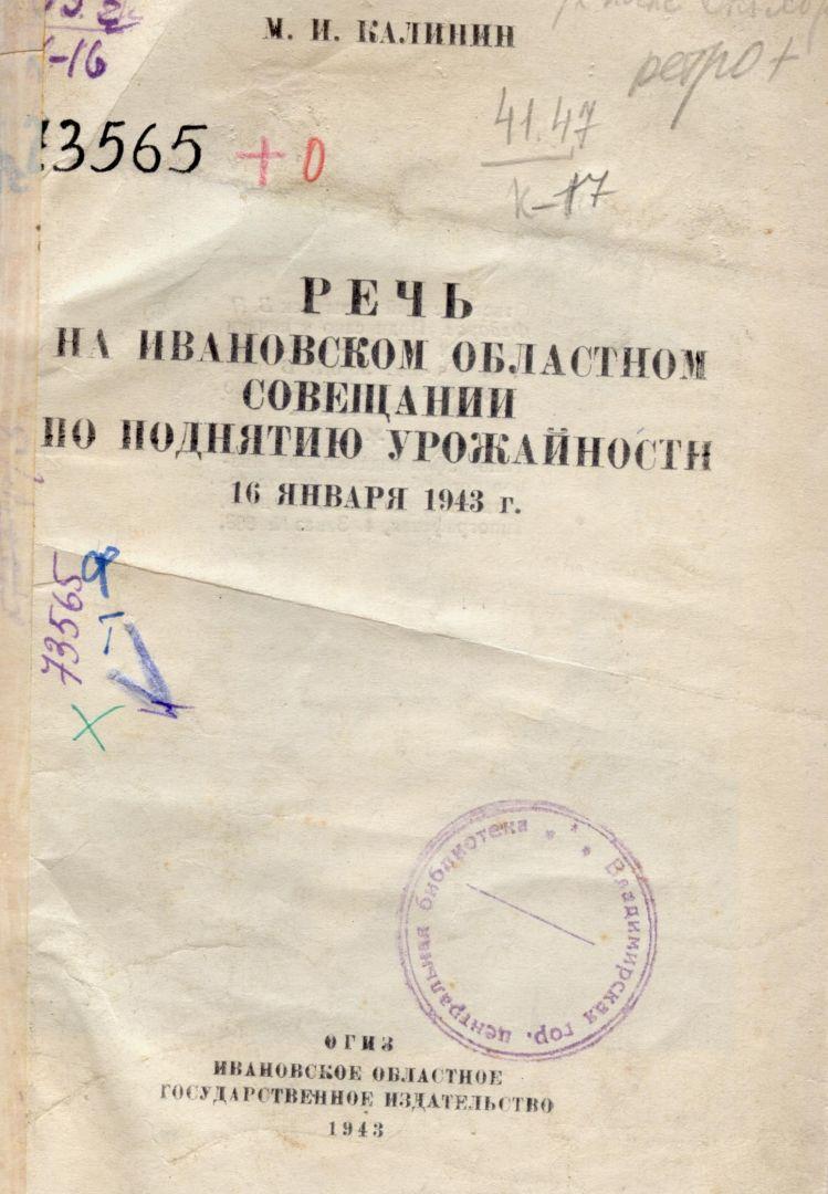 Речь на Ивановском областном совещании по поднятию урожайности 16 января 1943 года