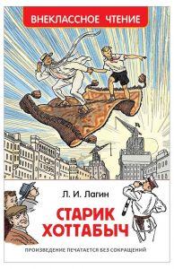 """Обложка книги Л. Лагин """"Старик Хоттабыч""""."""