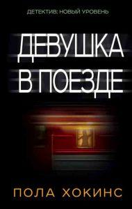 "Обложка книги П.Хокинс ""Девушка в поезде""."