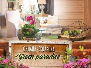 Онлайн-акция Green paradise (Зеленый рай)