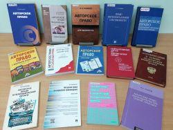 Книги по авторскому праву