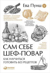 """Обложка книги """"Сам себе шеф-повар. Как научиться готовить без рецептов"""" Е. Пунш"""