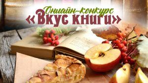 Книга и еда