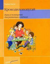 """Обложка книги """"Крокодилопопугай. Игры в помещении для развития и отдыха"""" Х. Баум"""