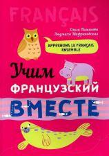 """Обложка книги """"Учим французский вместе"""" О. Пименова, Л. Шафрановская"""