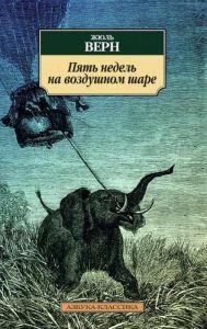 """Обложка книги Верн Ж. """"Пять недель на воздушном шаре""""."""