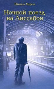 """Обложка книги Мерсье П. """"Ночной поезд на Лиссабон""""."""