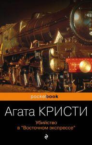 """Обложка книги А.Кристи """"Убийство в """"Восточном экспрессе""""."""